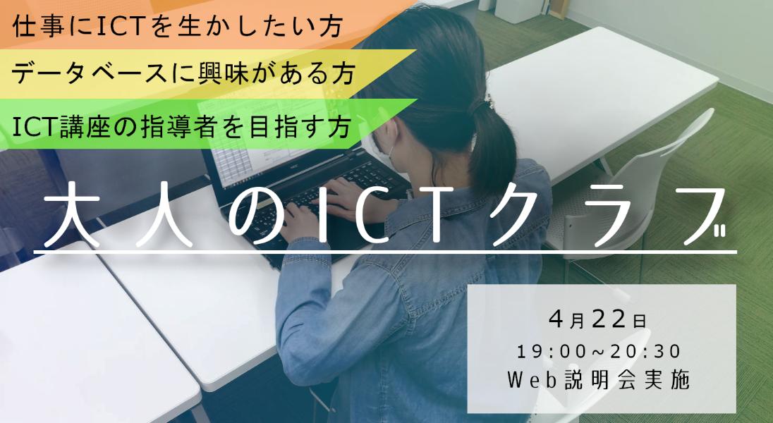 ICT202105