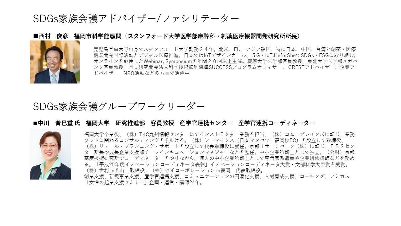 講師陣広報用3枚目.jpg