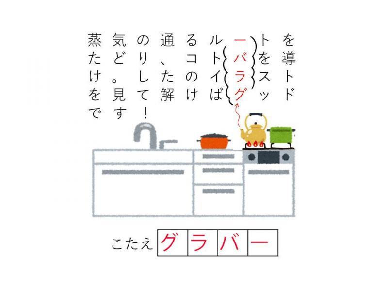 やかんヒントと答え-03.jpg