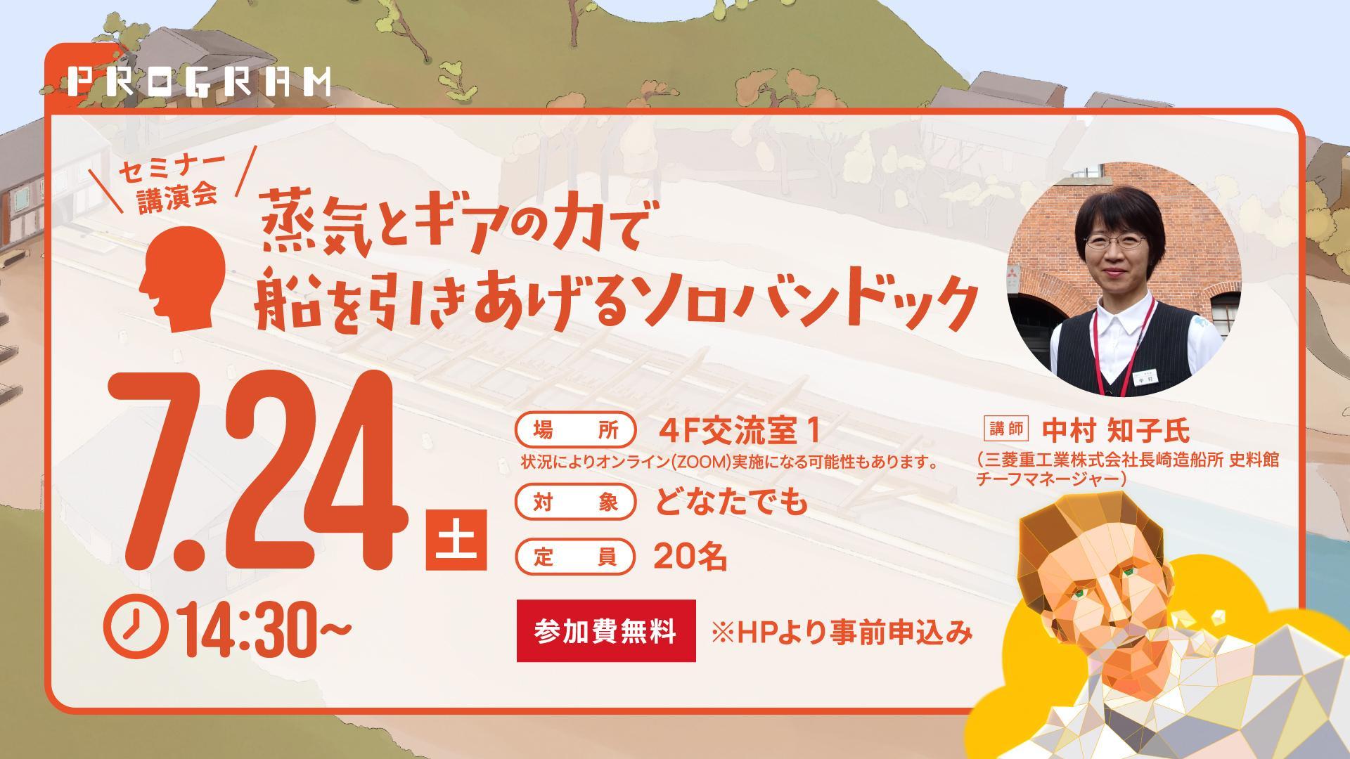 プログラムバナー_中村_210605_OL_アートボード_1.jpg