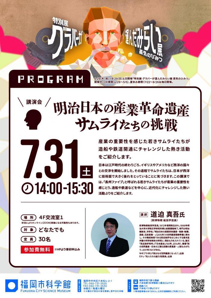 グラバー_プログラムチラシ_道迫_210519-01.jpg