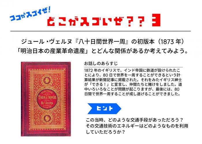 ココがスゴいぜ_HP 復元-03.jpg