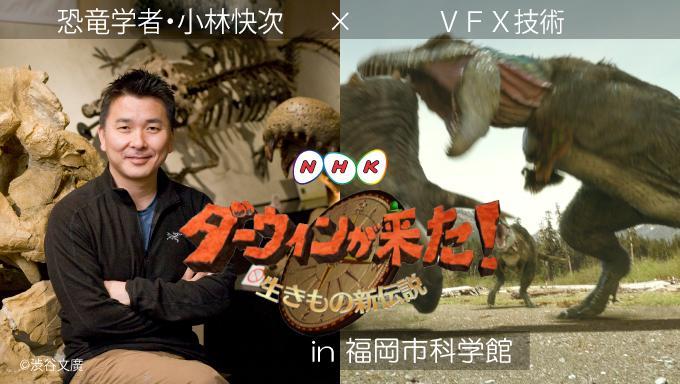 NHK×福岡市科学館「ダーウィンが来た」.jpg