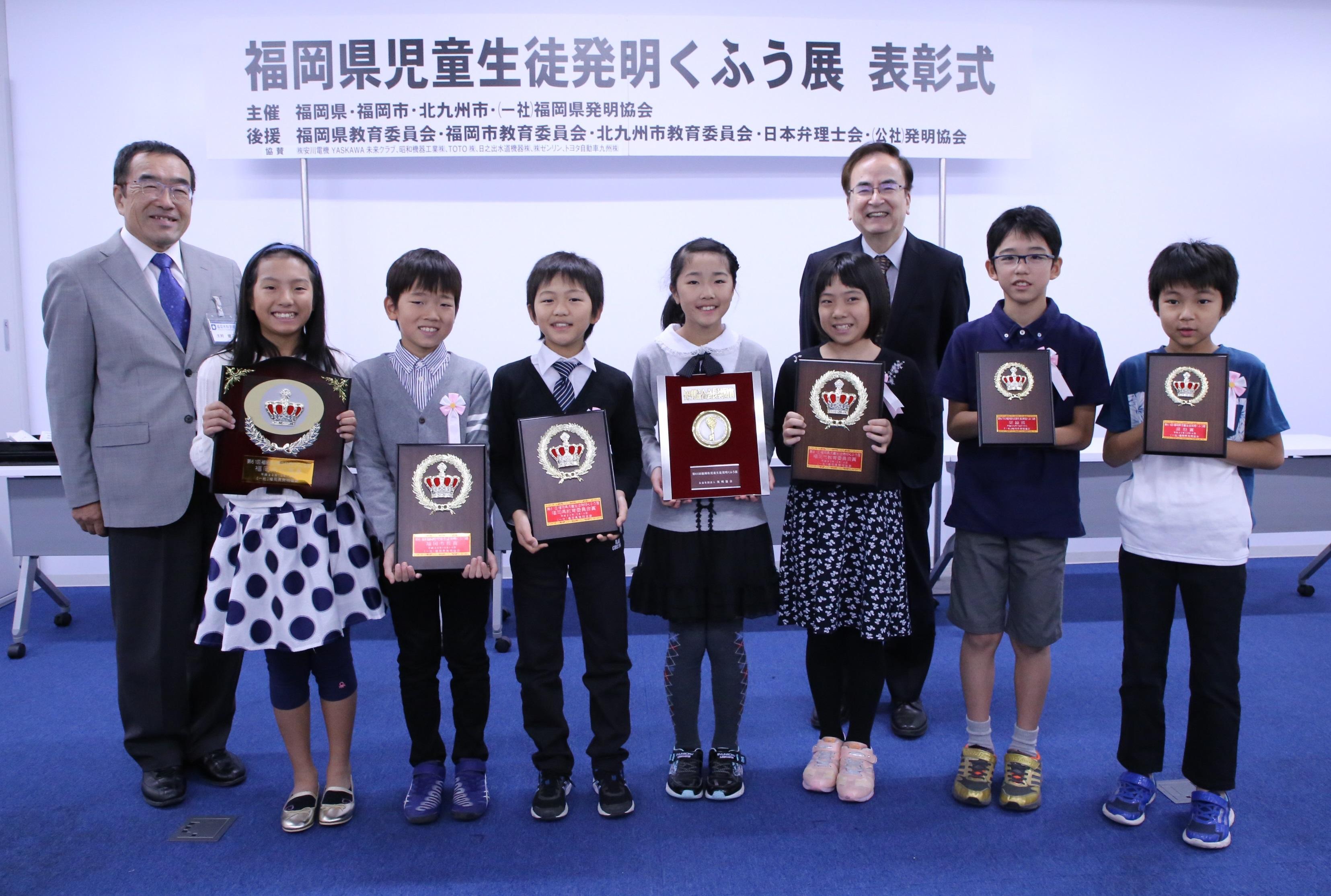 福岡 県 教育 委員 会